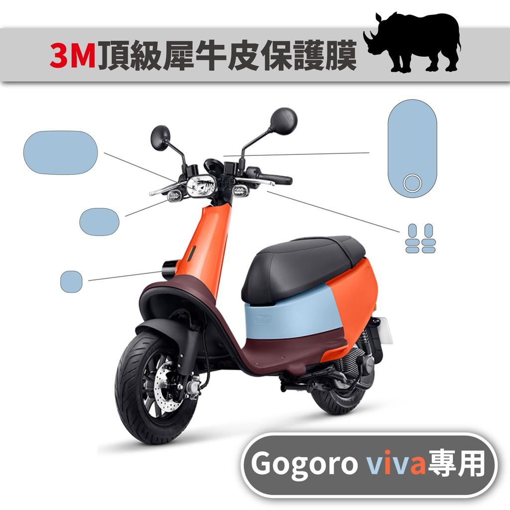 3M頂級犀牛皮 保護貼 貼膜 貼紙 gogoro viva Gozilla改裝配件 儀表板 車殼 頭燈 防刮 自體修復