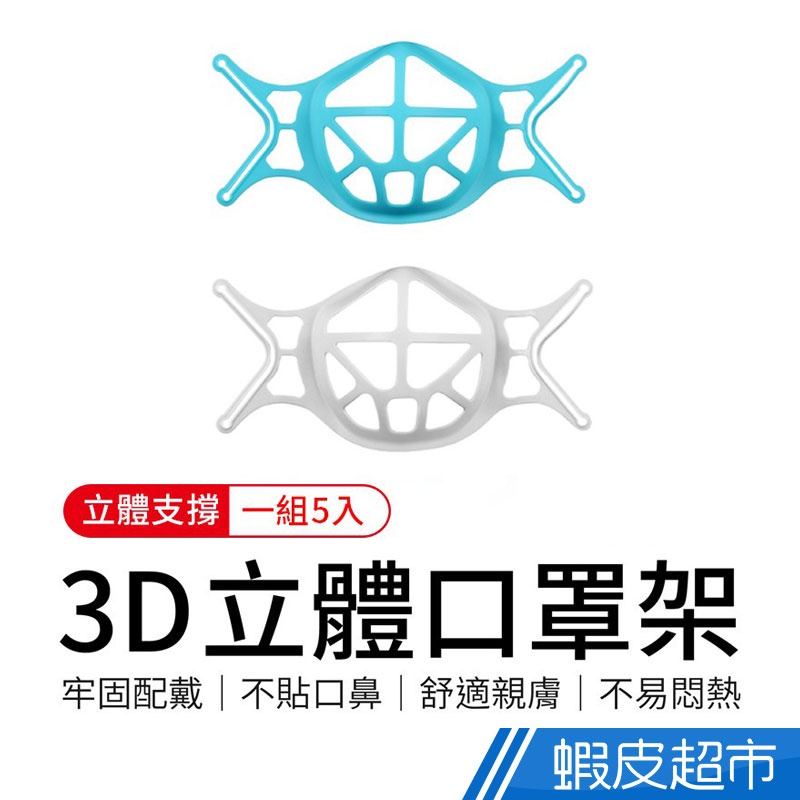 3D立體口罩架 5入組 立體透氣口罩架 口罩支撐架 口罩支架 口罩架矽膠 面罩支架 口罩架 防悶口罩支架 蝦皮直送