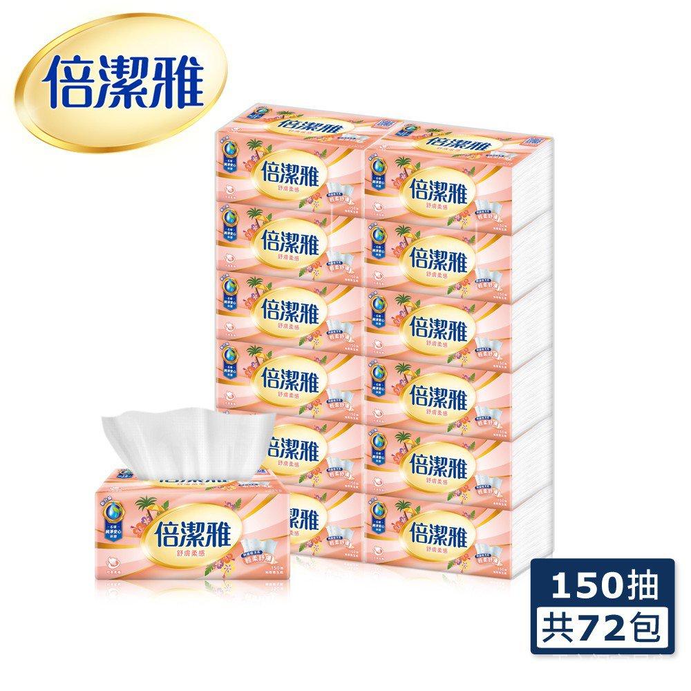 BPyB 倍潔雅舒膚柔感抽取式衛生紙(150 抽x72包)/箱【蝦皮獨家】