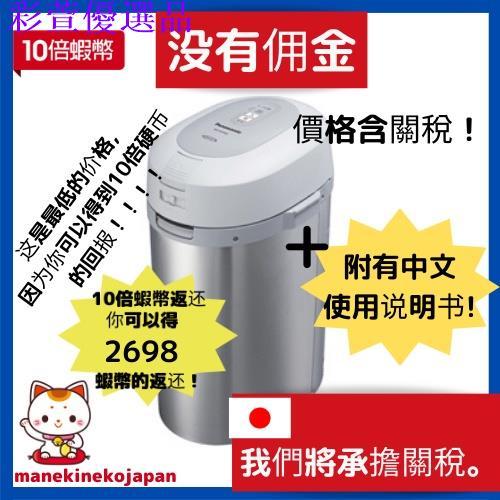 Panasonic MS-N53XD 溫風式廚餘處理機 廚餘機 含稅空運直送 日本 國際牌 除彩萱優選品