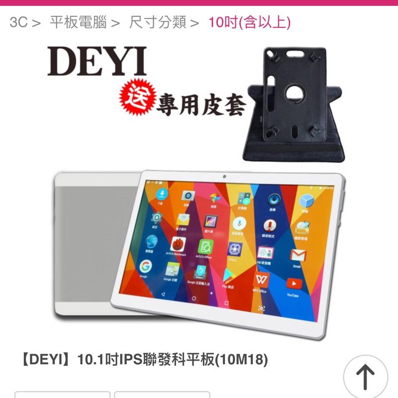「DEYI」10.1吋IPS聯發科平板 10M18/買到賺到/只有一台