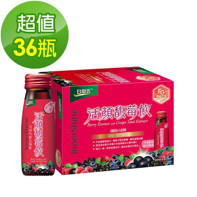 現貨 當天出貨 每瓶42元【白蘭氏】活顏馥莓飲( 50ml * 36瓶 )-升級版添加維生素E ( 亮顏力up、