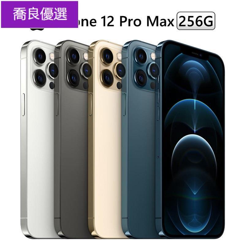 【現貨,熱銷】Apple iPhone 12 Pro Max 256G 6.7吋 石墨/銀/金/太平