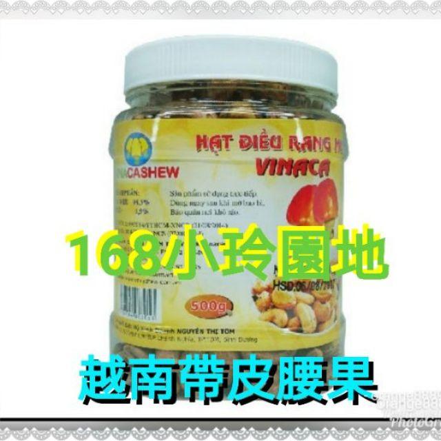 越南鹽炒帶皮腰果450g vinacashew 越南腰果 帶殼腰果 自然堅果 健康又營養喔
