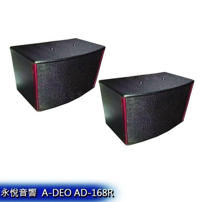 永悅音響 A-DEO AD-168R 懸吊式喇叭(對) 全新公司貨 歡迎+聊聊詢問(免運)