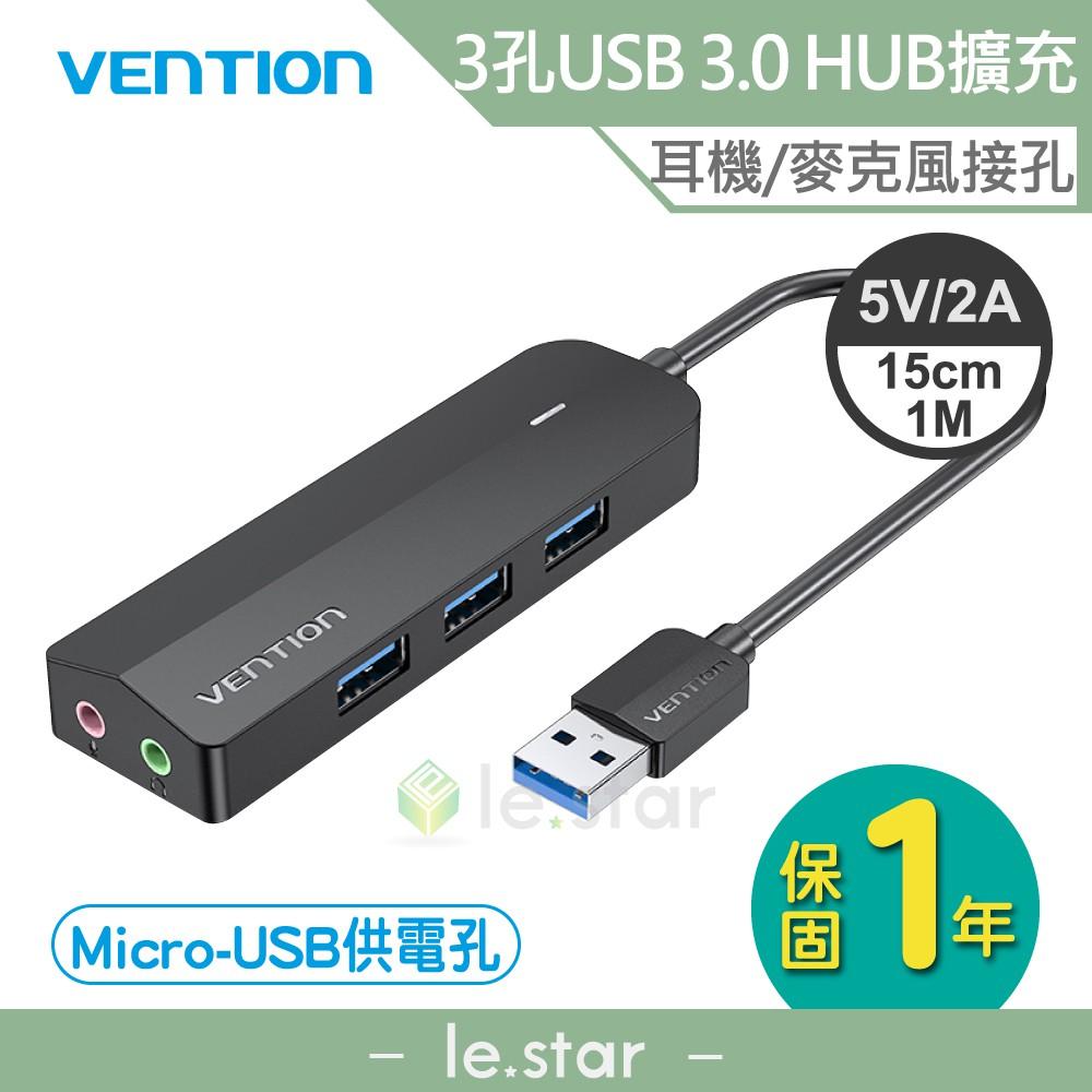 VENTION 威迅 CHI 系列 3孔USB 3.0 3.5mm孔 雙孔聲卡多功能 HUB 集線器 公司貨