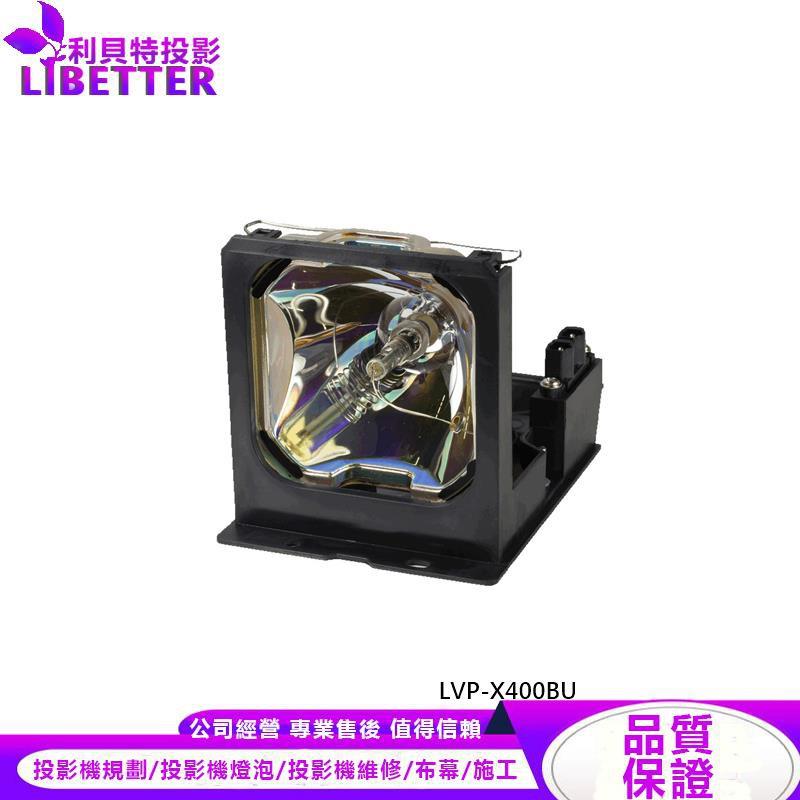MITSUBISHI VLT-X400LP 投影機燈泡 For LVP-X400BU