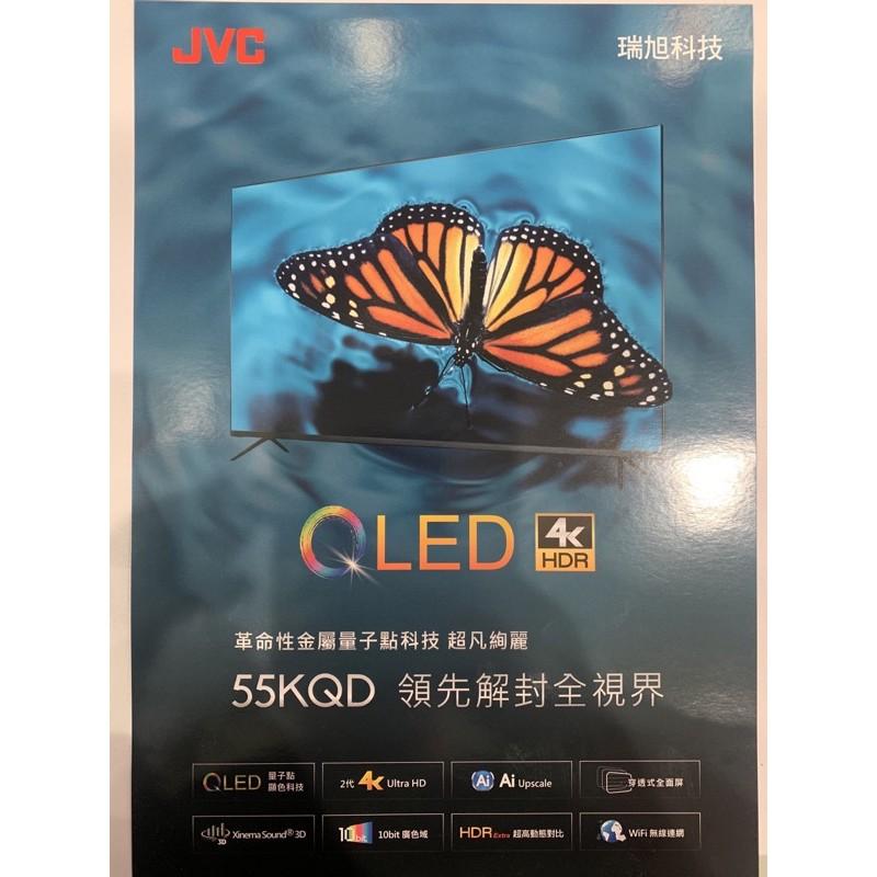 JVC 最新55吋 KQD