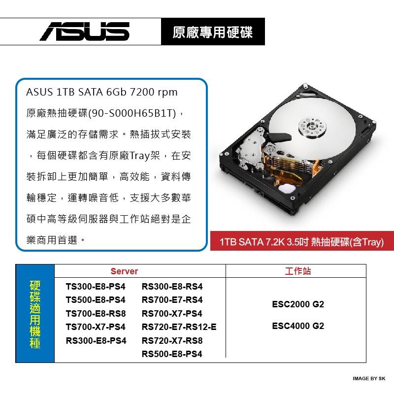 含稅ASUS 伺服器 1TB SATA3 6Gb 7200 rpm+Tray