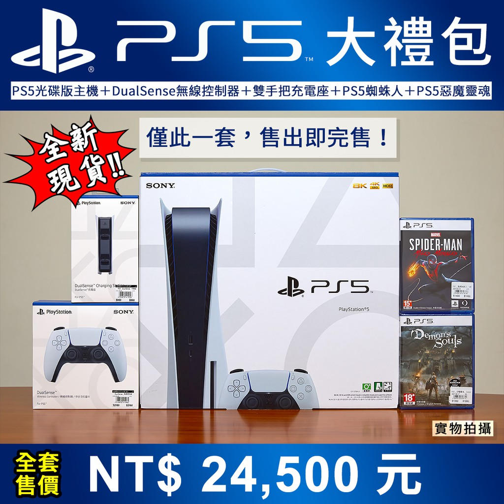 【3/20全新現貨】PS5 光碟版大禮包僅一組(五件)台南面交自取