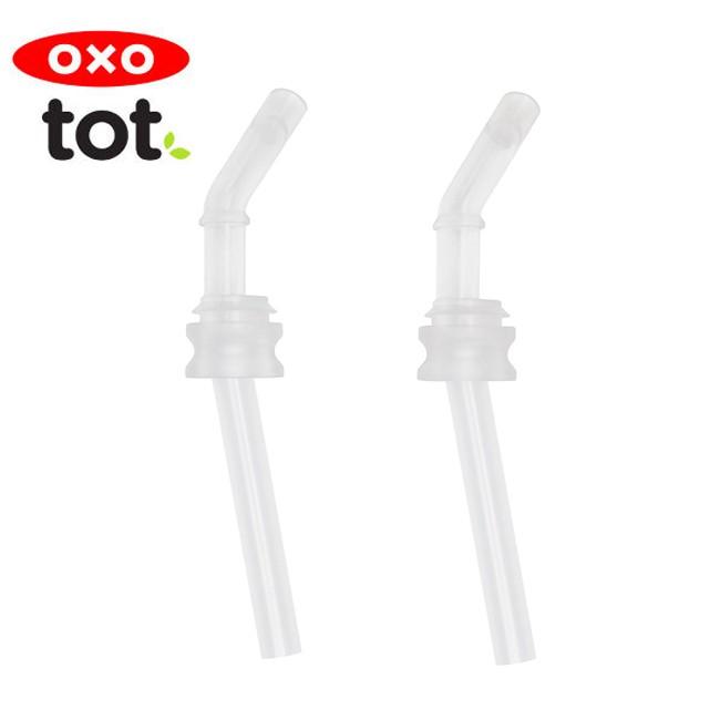 美國 OXO tot GROW飲管替換組(6oz用)【麗兒采家】