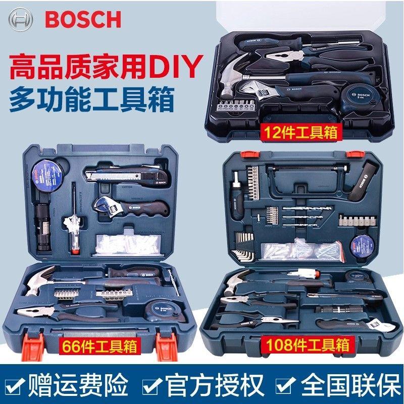 ★☆✇⊕正品博世BOSCH家用多功能維修手動組合工具箱套裝12件66件108件1
