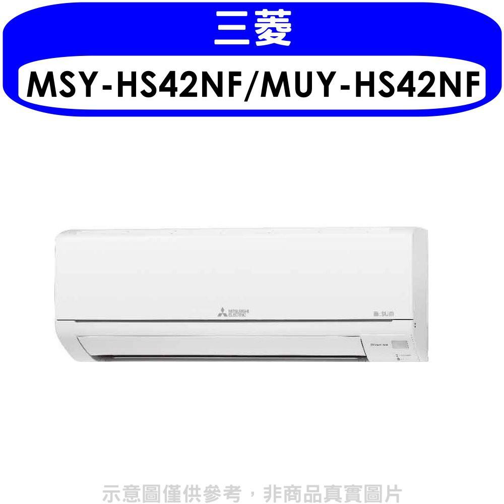 三菱【MSY-HS42NF/MUY-HS42NF】變頻分離式冷氣6坪 分12期0利率