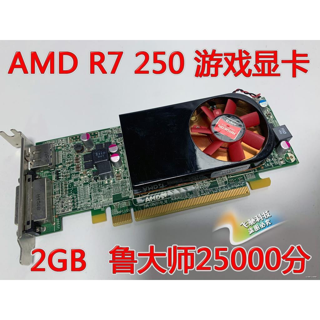 ☏AMD R5 240 340X 430 R7 250 350X 450 360 4G刀卡獨立游戲顯卡4K 顯示卡