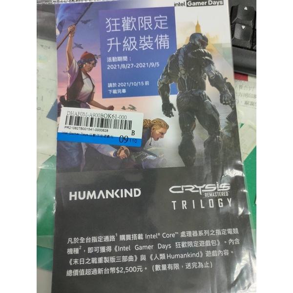 《超殺》Intel Gamer Days 狂歡限定遊戲包 末日之戰重製版三部曲 人類Humankind