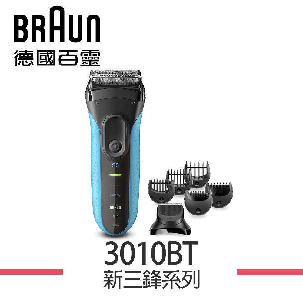 【德國百靈 BRAUN】3010BT 新三鋒系列造型組 電鬍刀