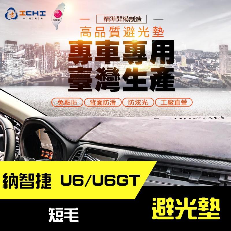 【一吉】納智捷 LUXGEN U6避光墊 / 台灣製 / U6儀表墊 避光墊 U6短毛 避光墊