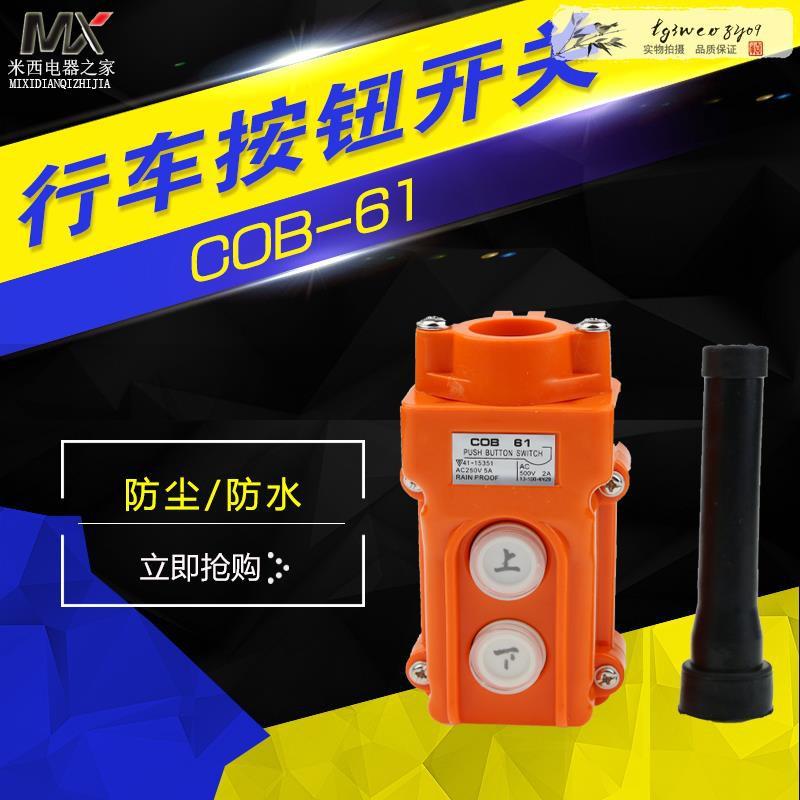 cob-61行車按鈕開關 防水型行車控制開關吊機起重按鈕開關 上下