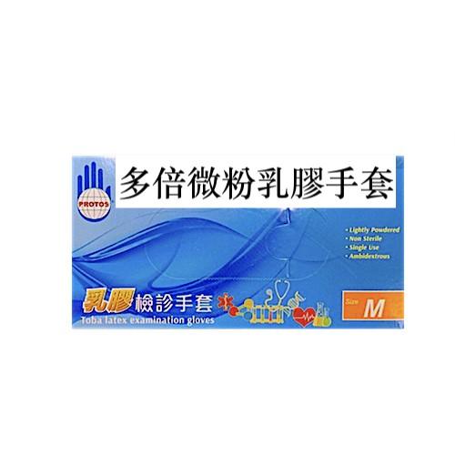 多倍 PROTOS 實用款微粉 乳膠手套 100支盒裝 無粉 多倍乳膠檢診手套 手套