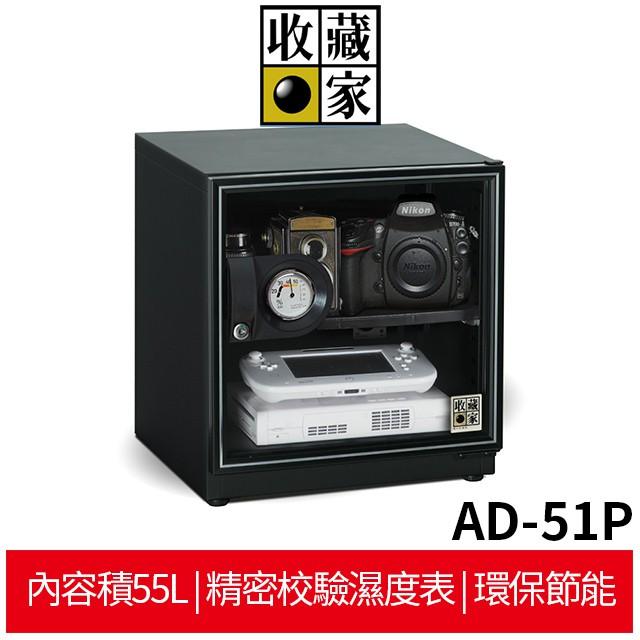 收藏家 AD-51P 暢銷經典防潮箱