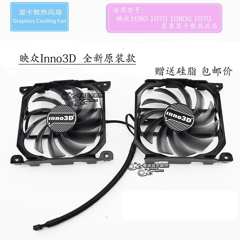 映眾 GTX 1070 1070ti 1080 1080ti至尊版 顯卡散熱風扇CF-12915S