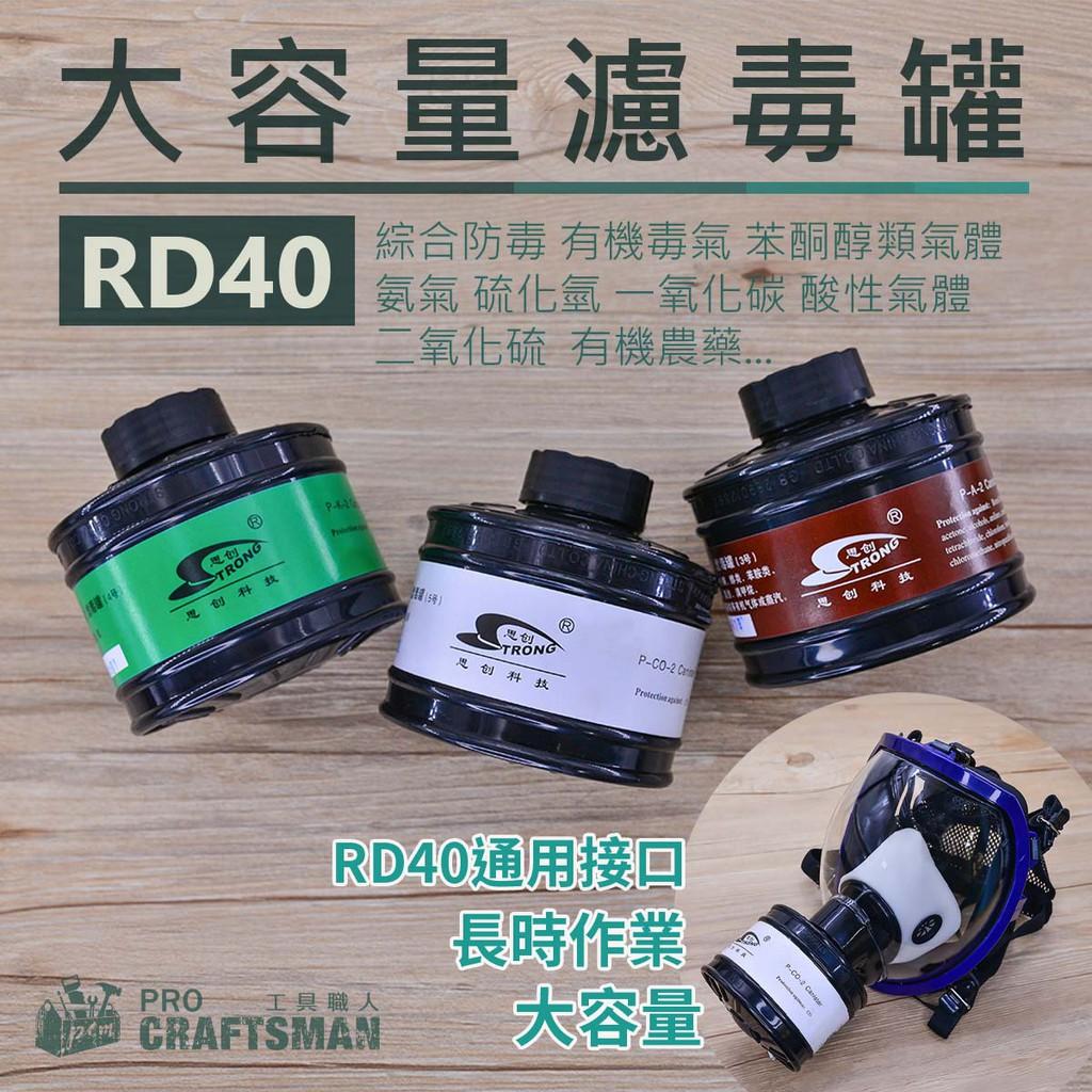 《工具職人》RD40大容量-活性碳濾毒罐 3M防毒面罩7502防護面具6200防塵濾棉 防疫醫療N95口罩6001過濾罐