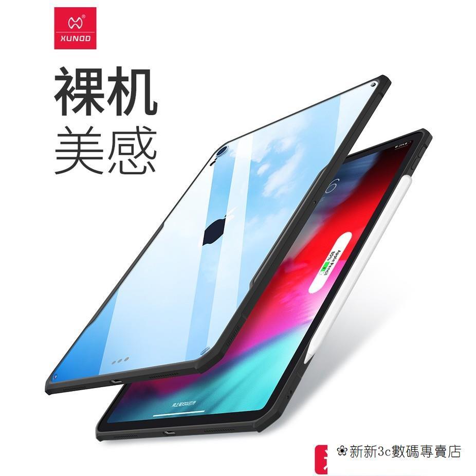 新新28號❀❀Xundd訊迪2020新款ipad pro/air123/mini12345保護殼蘋果平板保護0815