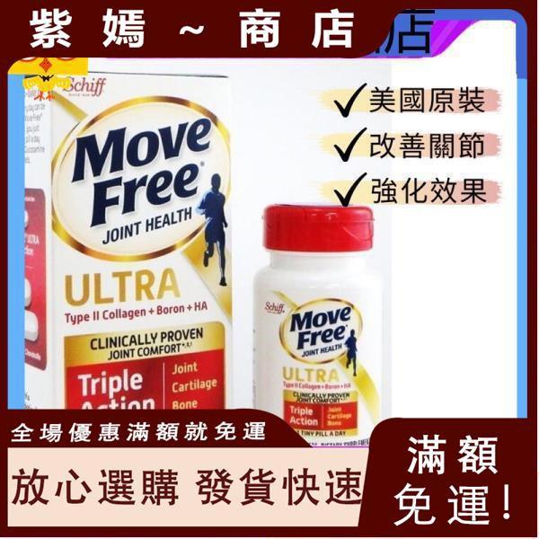 熱銷~美國move free原廠75顆非變性二型膠原蛋白維骨力修復關節 優惠券Costco 益節x