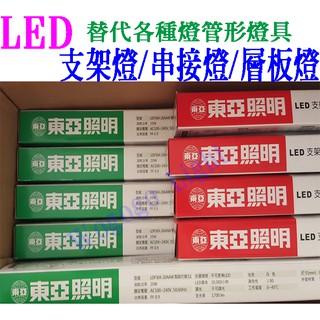 大廠東亞照明 LED-T5一體型層板燈 支架燈1.2.3.4尺全塑材質 直接照明 間接照明(含串接線) 桃園市