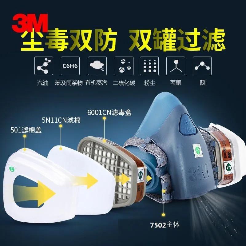 3M 7502防毒面具 防塵口罩 7件套防毒口罩濾毒口罩 防霧護目鏡 防甲醛氣體化工煤礦活性炭面罩/友人記