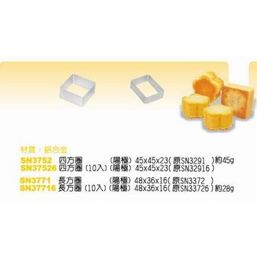 [愛來烘][現貨]三能正方型鳳梨酥模(陽極) SN3752