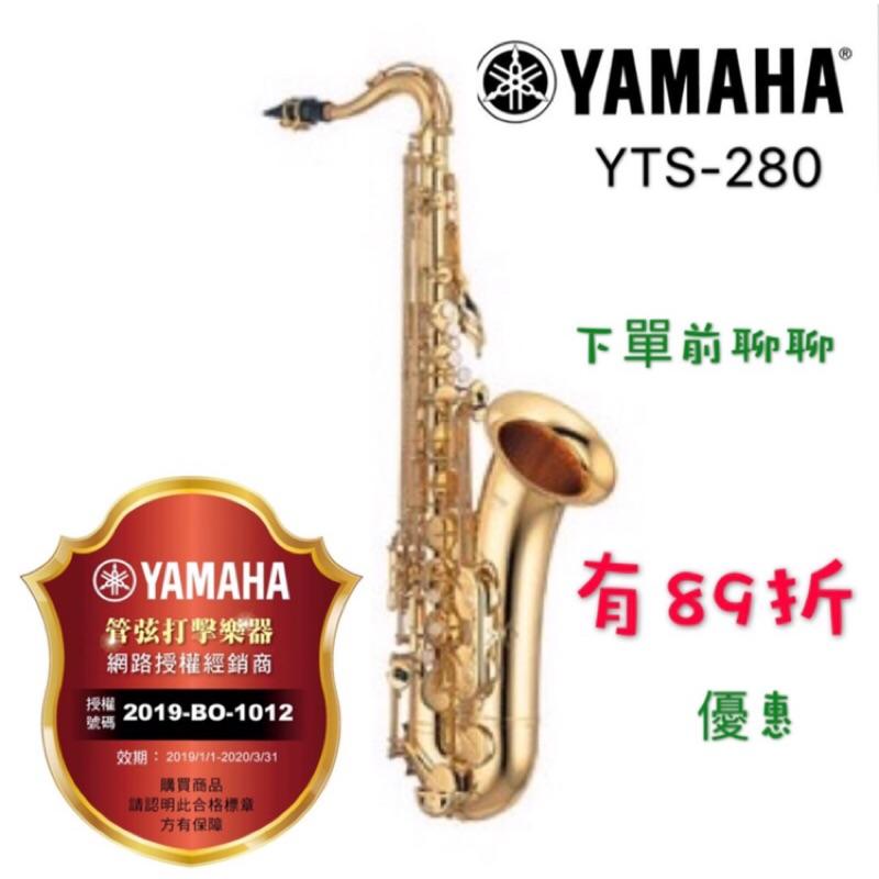 YTS-280 次中音薩克斯風 Yamaha全新公司貨(Saxophone)~昇樂大盤商