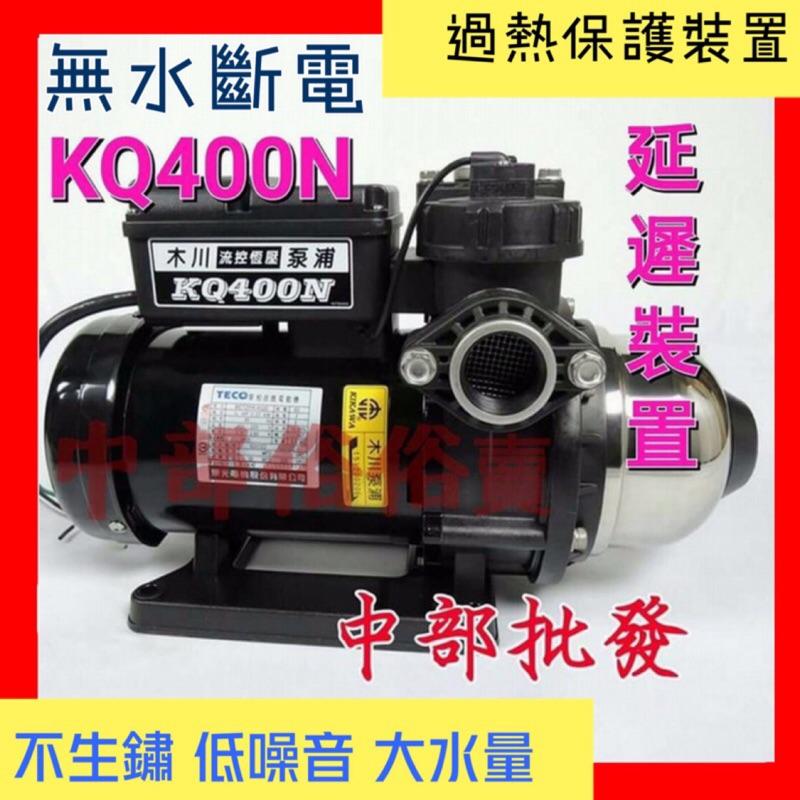 免運 木川經銷商 東元馬達 KQ400/KQ400N 1/2HP 電子穩壓機 電子恆壓機 加壓機 塑鋼恆壓機