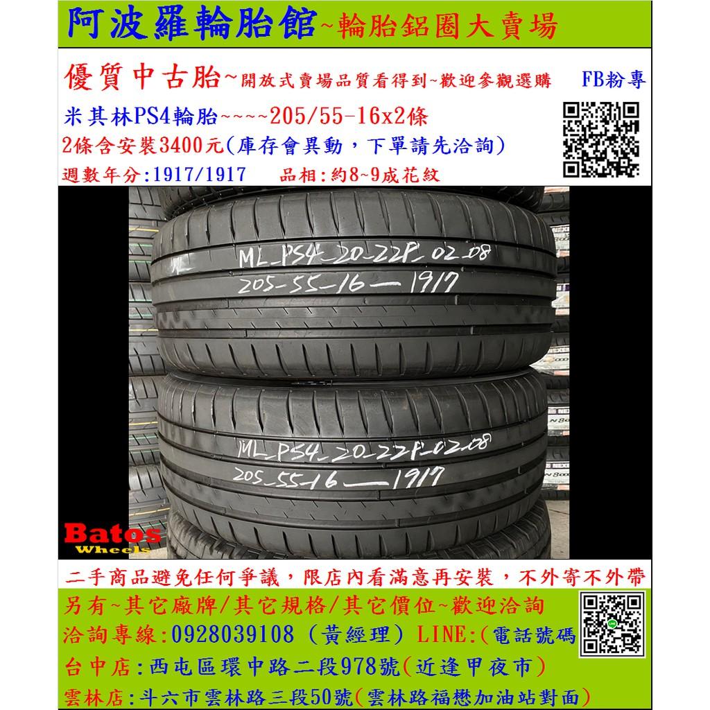 中古/二手輪胎 205/55-16 米其林輪胎 8~9成新 米其林/馬牌/橫濱/普利司通/TOYO/瑪吉斯/固特異