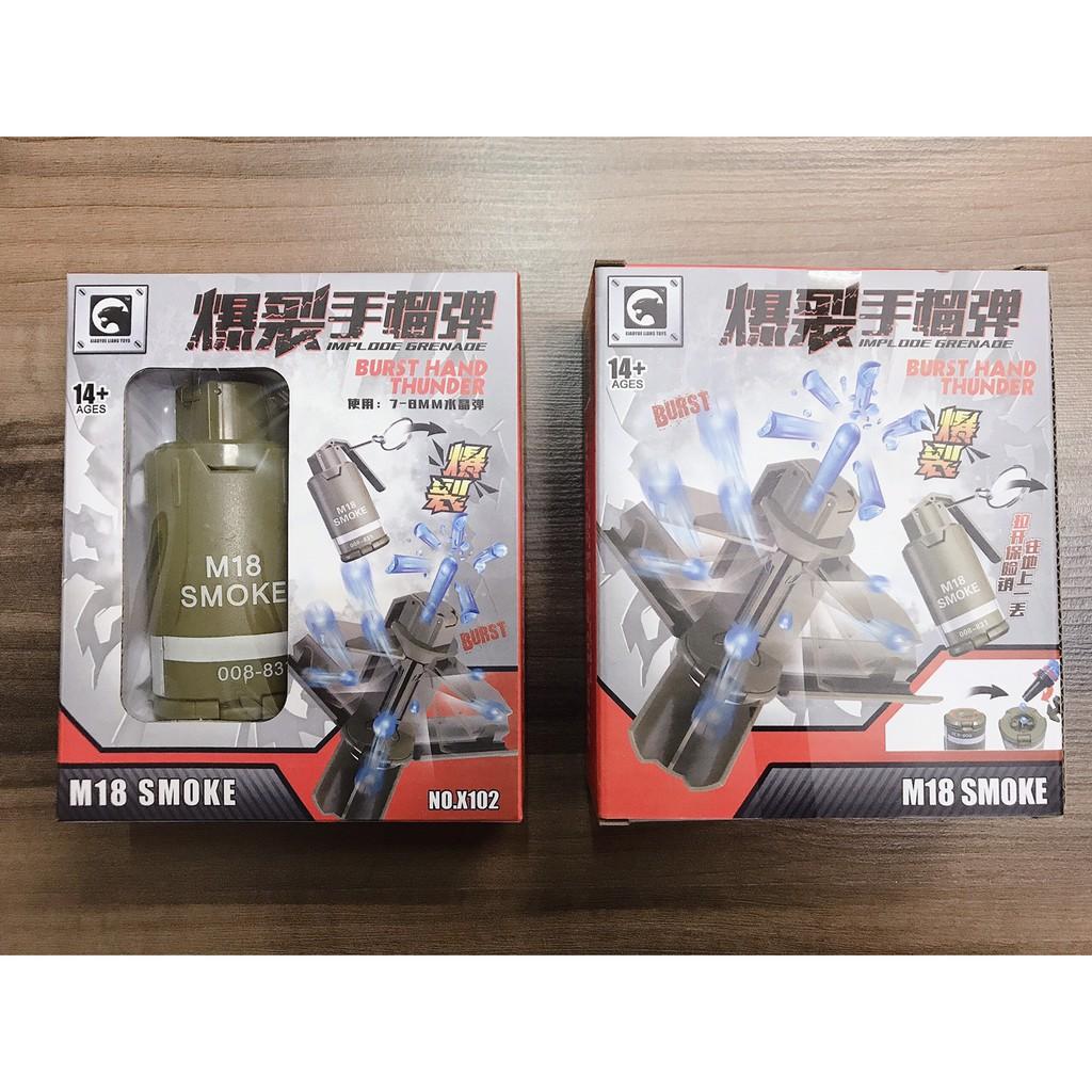 【炙哥】M18 SMOKE 煙霧彈 造型 手榴彈 手雷 爆裂水彈玩具 可填充 7-8MM水彈 玩具 戶外活動 競賽 闖關