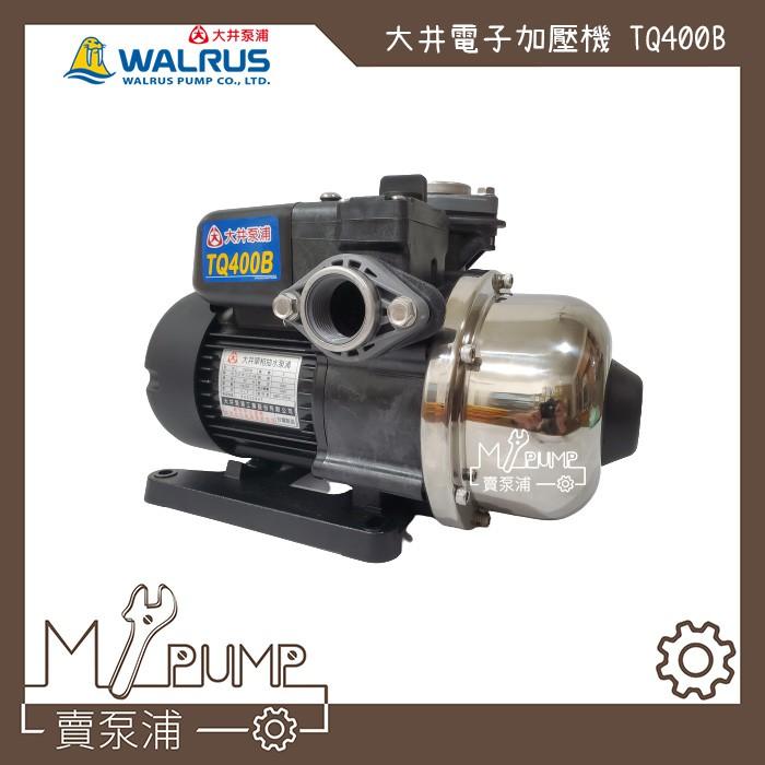 【MY.PUMP 賣泵浦】〔附蓋子〕大井 TQ400B TQ400 抗菌 電子穩壓加壓機 加壓機 加壓馬達 靜音型