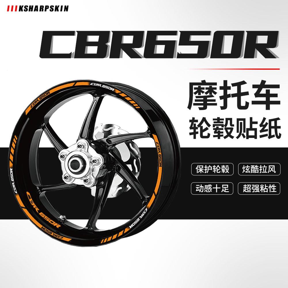 【寶兒精品】本田 CBR650R 專用輪轂貼紙 反光輪圈貼 彩色鋼圈貼花