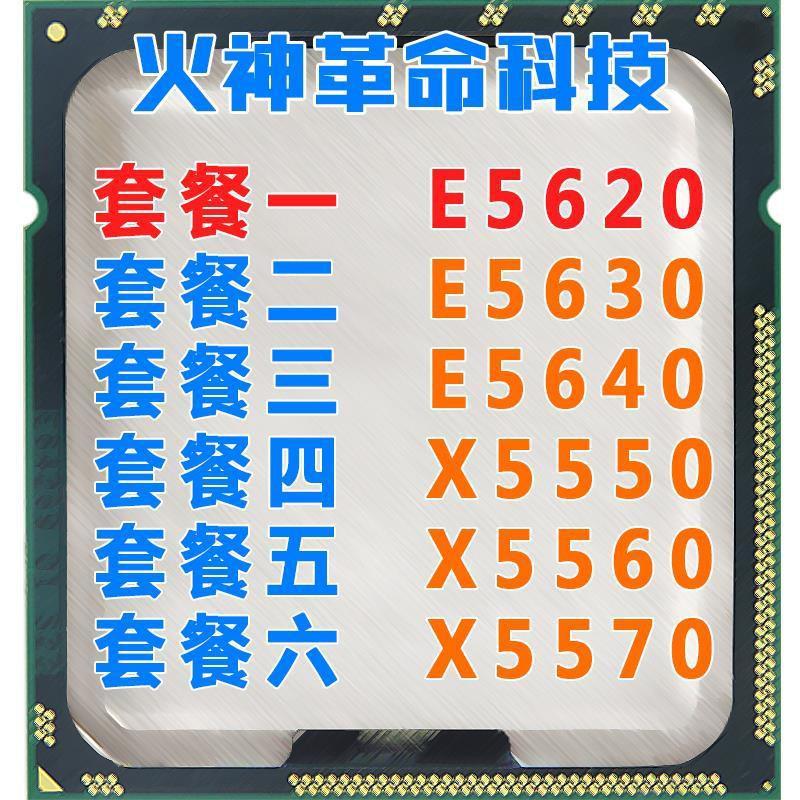 【爆款】intel xeon E5620 5630 5640 X5550 5560 5570 正式版 1366針CPU