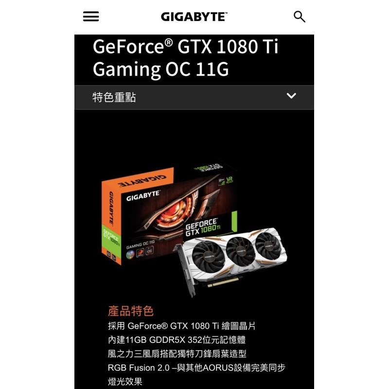 GTX 1080Ti GAMING-OC-11G