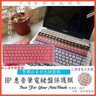 繁體注音 彩色 HP Pavilion 14s-cf1006TX 14s-cf1007TX 14吋 鍵盤保護膜 鍵盤膜 苗栗縣