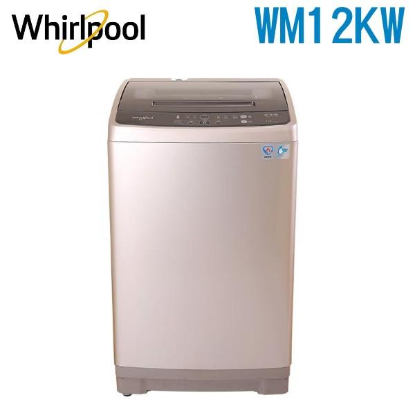 Whirlpool 惠而浦 可議價 直立系列12公斤洗衣機WM12KW