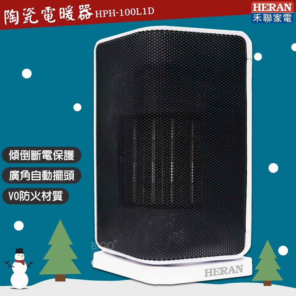 《HERAN禾聯》HPH-100L1D 陶瓷式電暖器 電暖爐 三段選擇 涼風/微熱/強熱 過熱保護 傾倒斷電