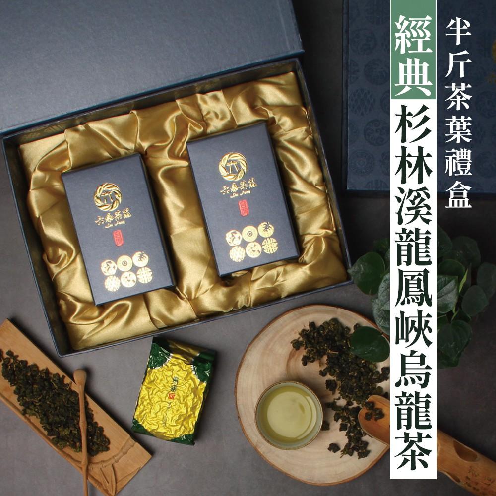 【六奉茶莊】杉林溪龍鳳峽-半斤茶葉禮盒