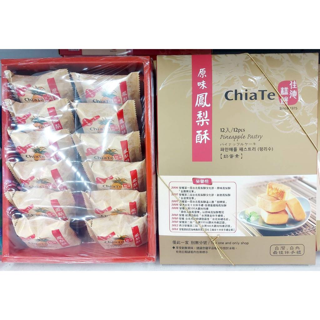 佳德 鳳梨酥 禮盒 12入 奶蛋素 附提袋