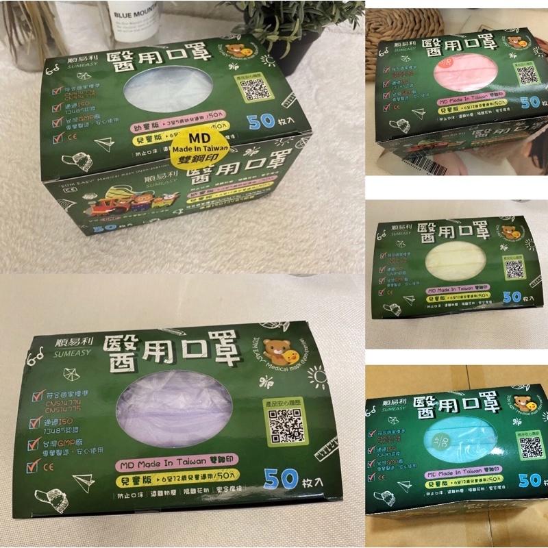 現貨 MD雙鋼印 順易利醫用平面口罩-兒童(6-12歲)藍色、黃色、綠色(50入/盒)
