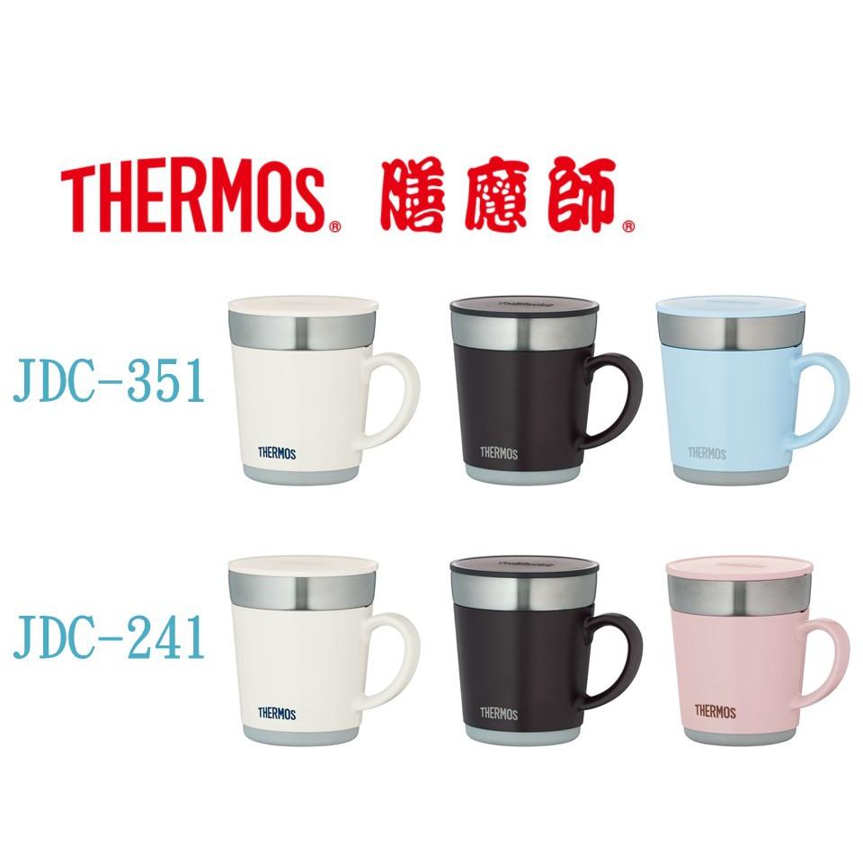 [日版] 台北可面交 膳魔師 THERMOS 240ml  350ml JDC-241 JDC-351 不鏽鋼真空保溫杯