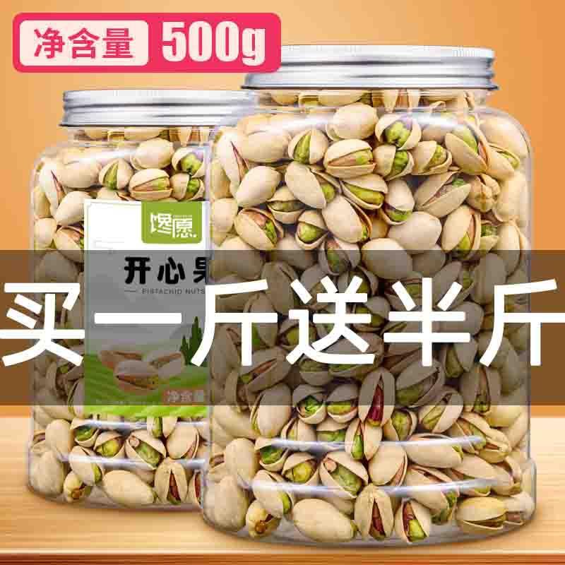 新貨大顆粒無漂白原色味開心果500g凈含量堅果散裝