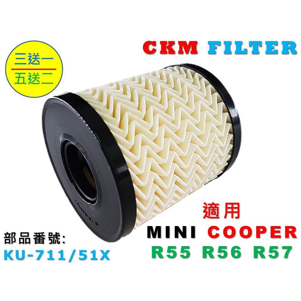 【CKM】MINI COOPER S R55 R56 R57 超越 原廠 正廠 機油濾芯 機油芯 機油蕊 機油濾清器