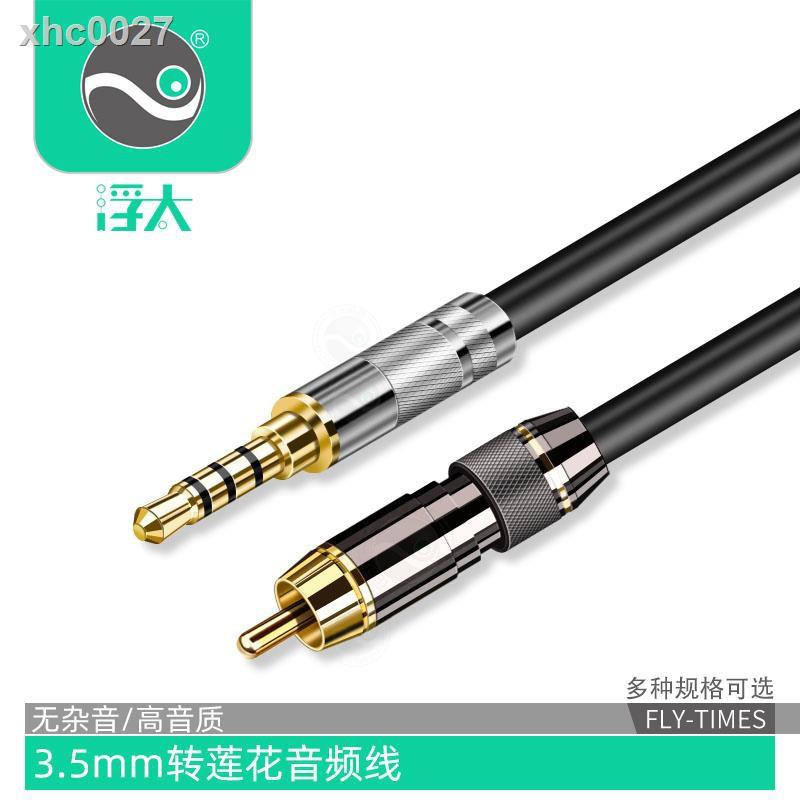 【現貨】3.5mm轉單RCA同軸音頻線小米電視連接功放SPDIF3.5轉蓮花連接線