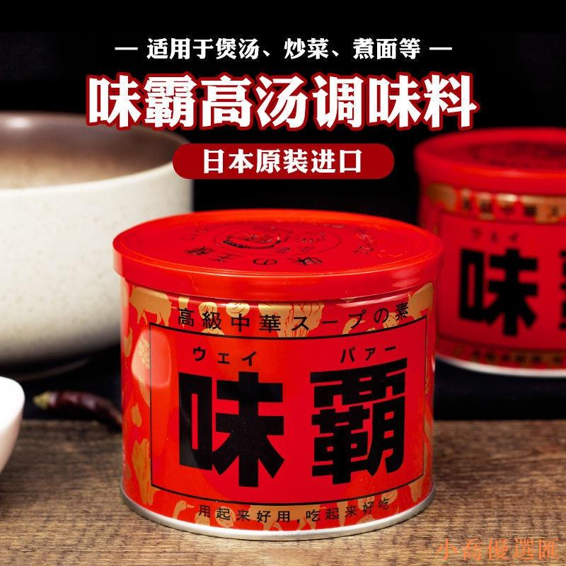 日本本土原裝進口味霸高湯調味料500g日式味爸濃湯寶(小喬優選)